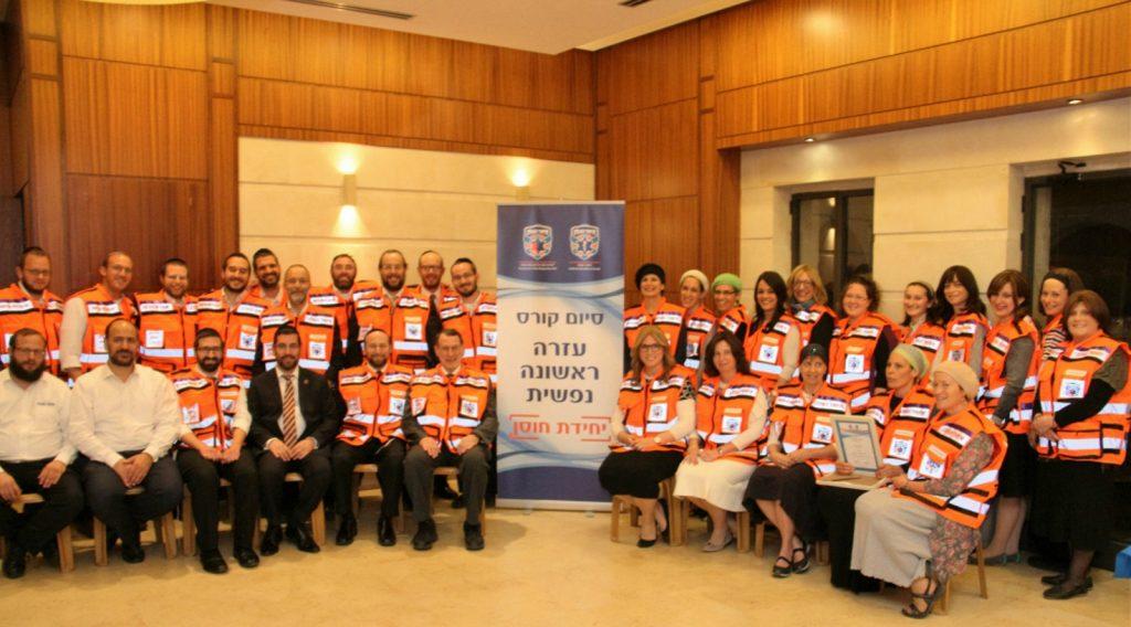 First graduating class of United Hatzalah's psychotrauma unit. Photo: courtesy